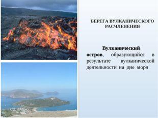 Вулканический остров, образующийся в результате вулканической деятельности н