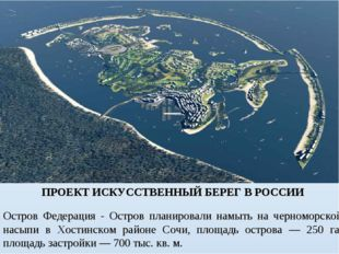 ПРОЕКТ ИСКУССТВЕННЫЙ БЕРЕГ В РОССИИ Остров Федерация - Остров планировали нам