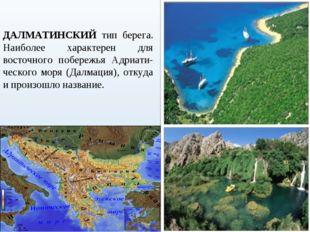 ДАЛМАТИНСКИЙ тип берега. Наиболее характерен для восточного побережья Адриати