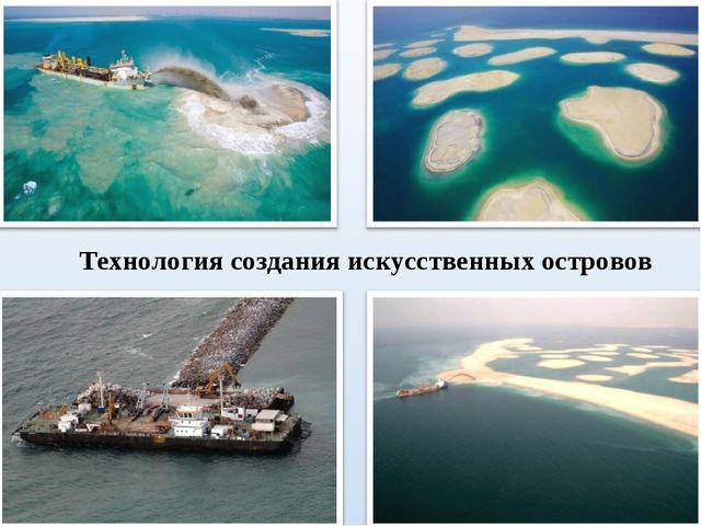 Технология создания искусственных островов
