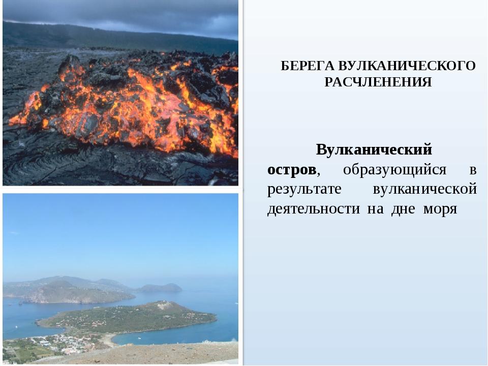 Вулканический остров, образующийся в результате вулканической деятельности н...