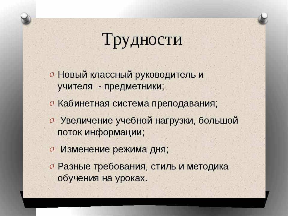 Трудности Новый классный руководитель и учителя - предметники; Кабинетная сис...
