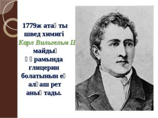 1779ж атақты швед химигі Карл Вильгельм Шееле майдың құрамында глицерин болат