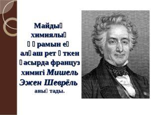 Майдың химиялық құрамын ең алғаш рет өткен ғасырда француз химигі Мишель Эжен
