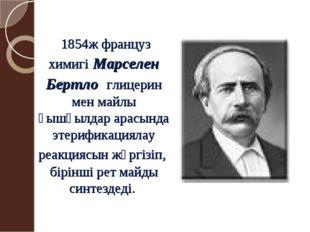 1854ж француз химигі Марселен Бертло глицерин мен майлы қышқылдар арасында э