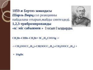 1859 ж Бертло замандасы Шарль Вюрц,сол реакцияны пайдалана отырып,майды синте