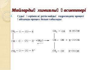 Майлардың химиялық қасиеттері Судың әсерінен жүретін майдың гидролиздену проц