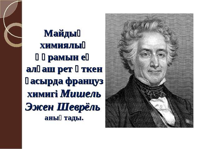 Майдың химиялық құрамын ең алғаш рет өткен ғасырда француз химигі Мишель Эжен...