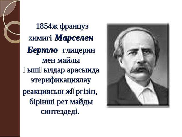 1854ж француз химигі Марселен Бертло глицерин мен майлы қышқылдар арасында э...