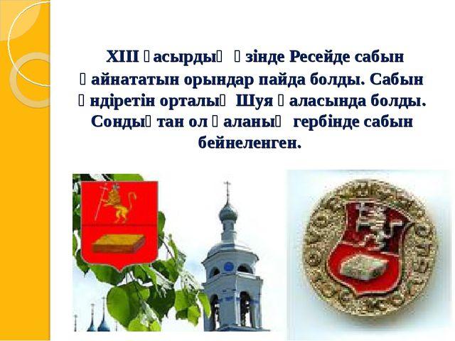 XIII ғасырдың өзінде Ресейде сабын қайнататын орындар пайда болды. Сабын өнд...