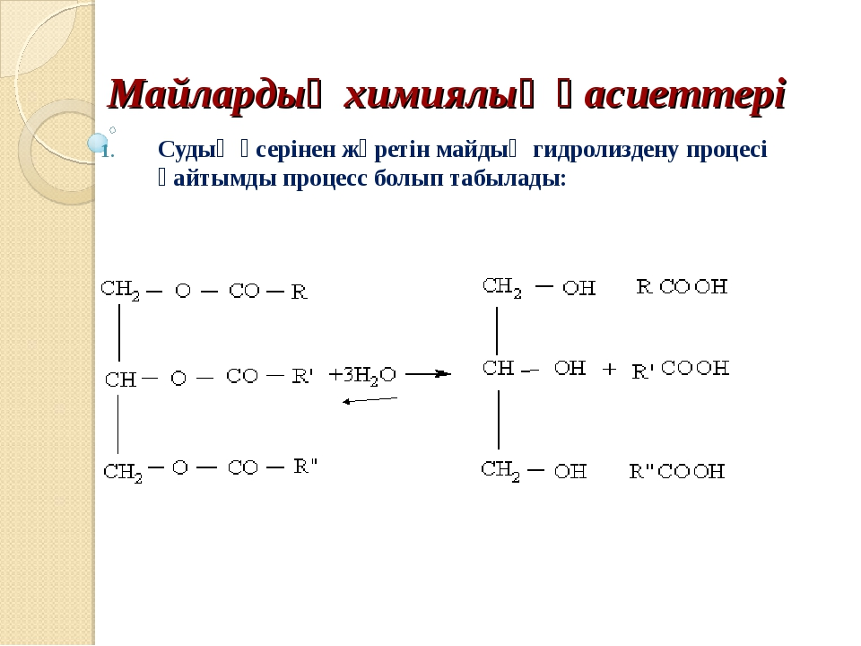 Майлардың химиялық қасиеттері Судың әсерінен жүретін майдың гидролиздену проц...
