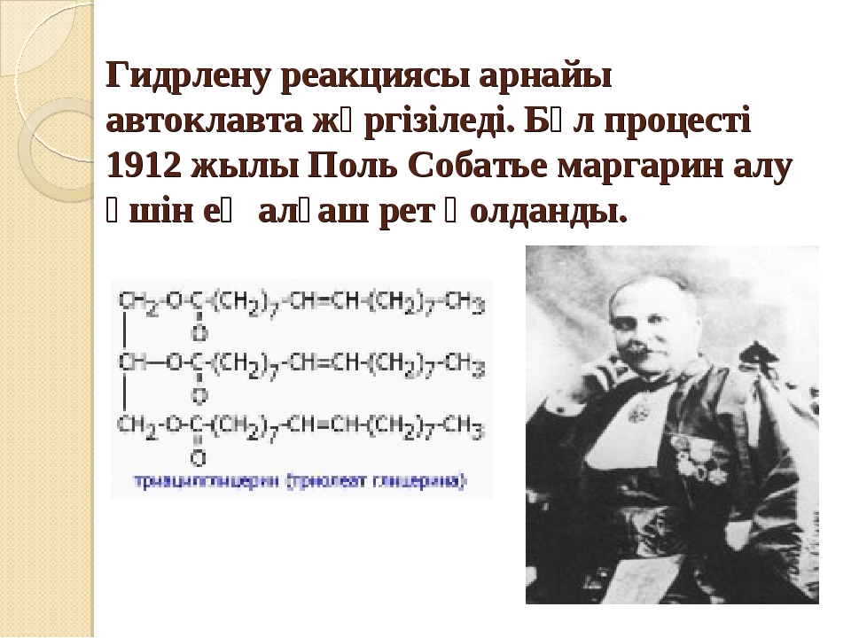 Гидрлену реакциясы арнайы автоклавта жүргізіледі. Бұл процесті 1912 жылы Поль...
