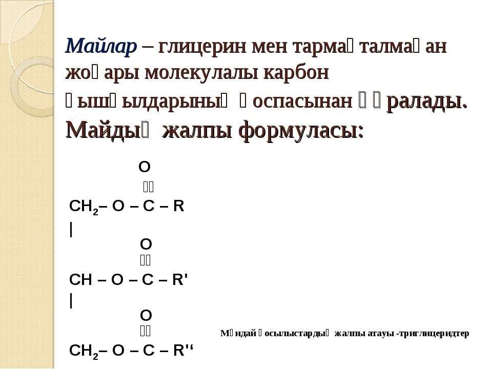 Майлар – глицерин мен тармақталмаған жоғары молекулалы карбон қышқылдарының қ...