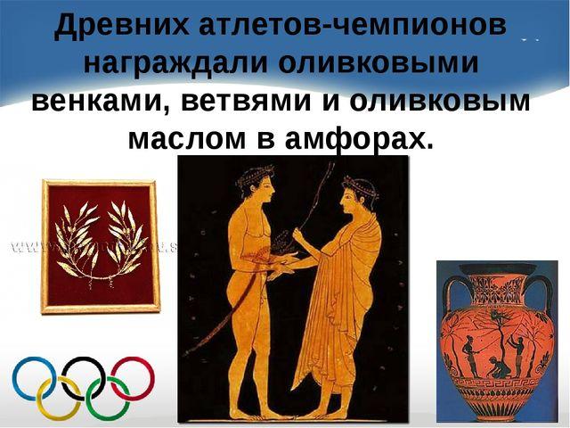 Древних атлетов-чемпионов награждали оливковыми венками, ветвями и оливковым...