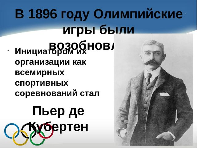 В 1896 году Олимпийские игры были возобновлены. Инициатором их организации ка...