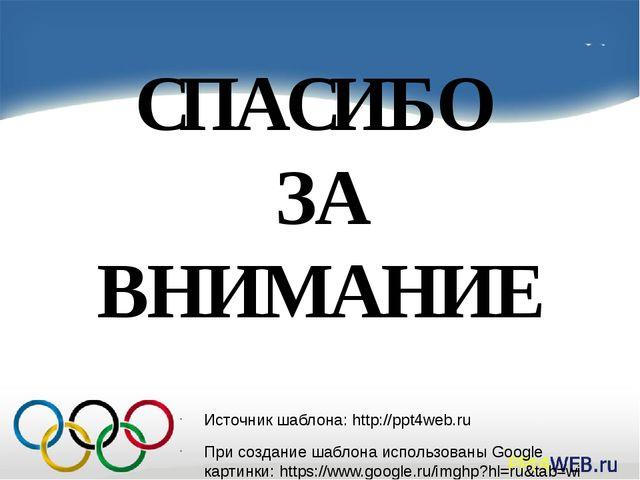 СПАСИБО ЗА ВНИМАНИЕ Источник шаблона: http://ppt4web.ru При создание шаблона...