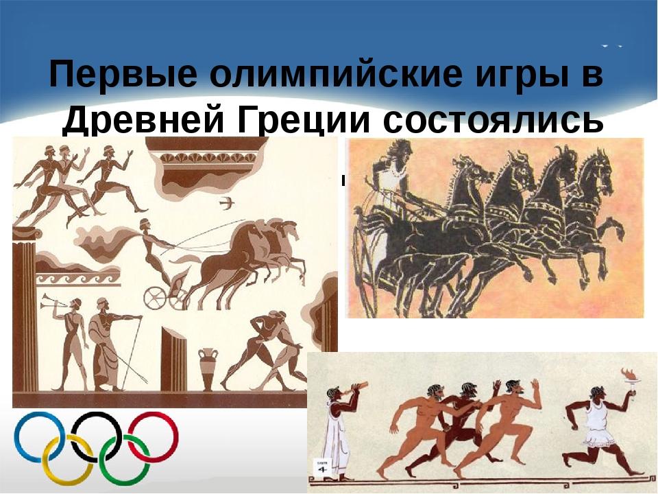 Первые олимпийские игры в Древней Греции состоялись в 776г. до н.э.