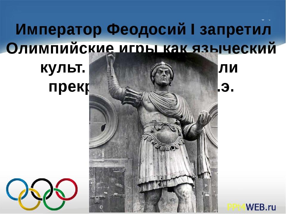 Император Феодосий I запретил Олимпийские игры как языческий культ. Поэтому...