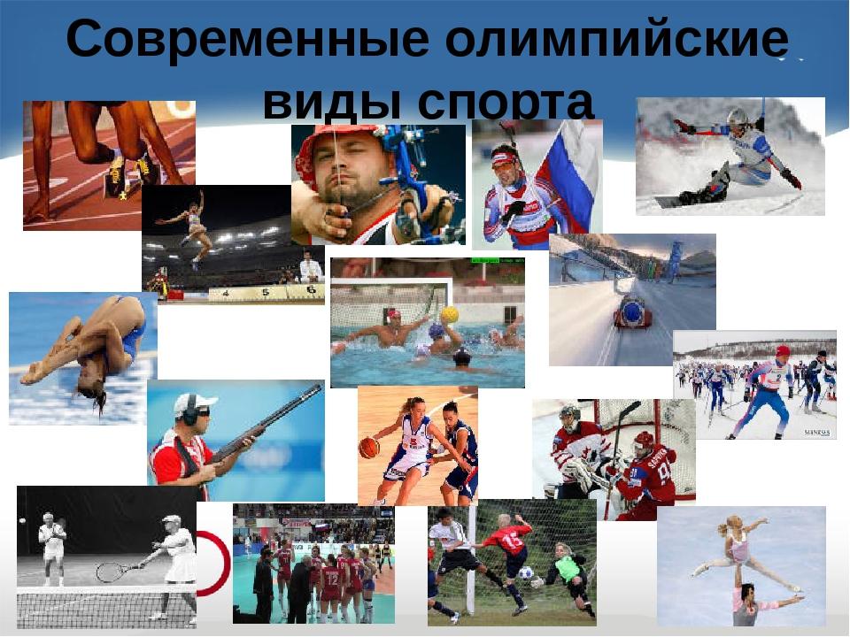 Современные олимпийские виды спорта