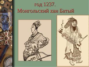 год 1237. Монгольский хан Батый