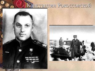 Константин Рокоссовской