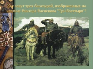 """Как зовут трех богатырей, изображенных на картине Виктора Васнецова """"Три бога"""