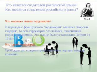 Кто является создателем российской армии? Кто является создателем российского
