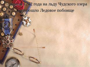 5 апреля 1242 года на льду Чудского озера произошло Ледовое побоище