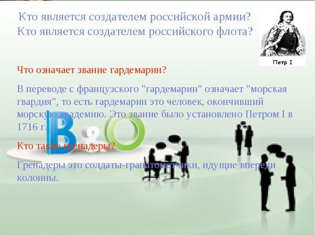Кто является создателем российской армии? Кто является создателем российского...