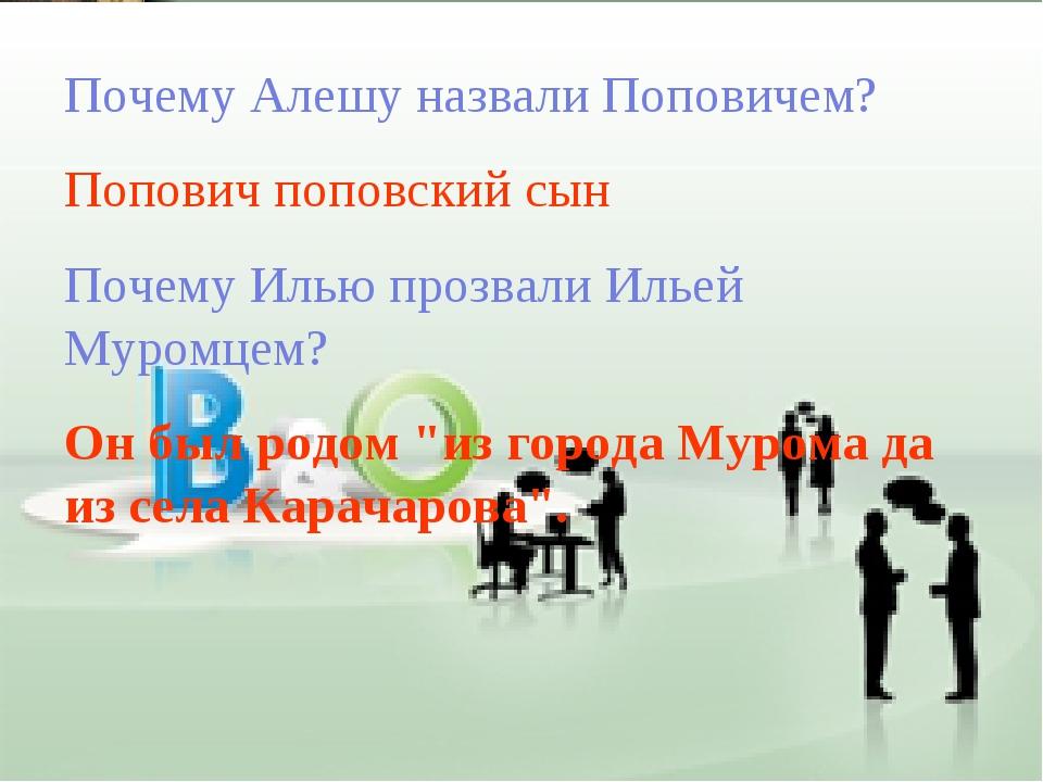 Почему Алешу назвали Поповичем? Попович поповский сын Почему Илью прозвали Ил...