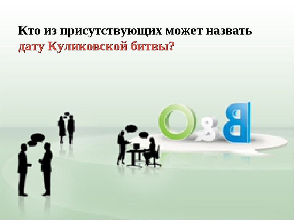 Кто из присутствующих может назвать дату Куликовской битвы?
