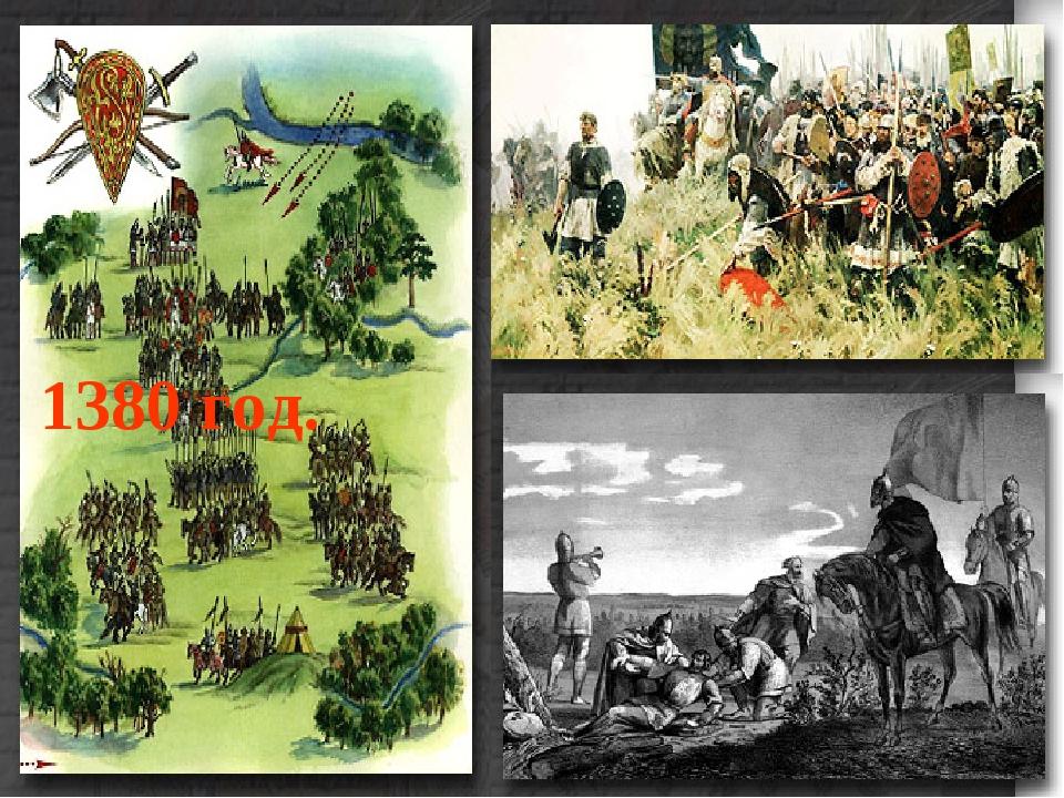 Дмитрий Донской 1380 год.