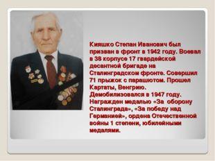 Кияшко Степан Иванович был призван в фронт в 1942 году. Воевал в 38 корпусе 1