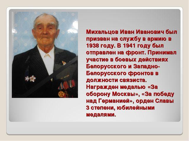 Михальцов Иван Иванович был призван на службу в армию в 1938 году. В 1941 год...