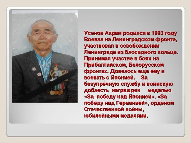 Усенов Акрам родился в 1923 году Воевал на Ленинградском фронте, участвовал в...