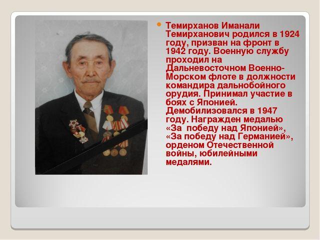 Темирханов Иманали Темирханович родился в 1924 году, призван на фронт в 1942...