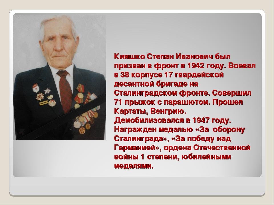 Кияшко Степан Иванович был призван в фронт в 1942 году. Воевал в 38 корпусе 1...