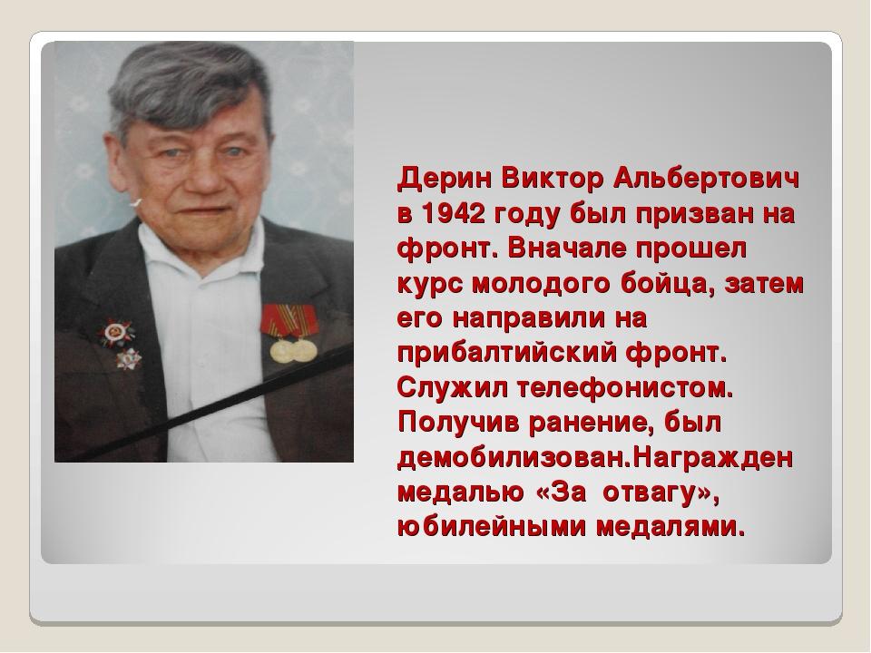 Дерин Виктор Альбертович в 1942 году был призван на фронт. Вначале прошел кур...