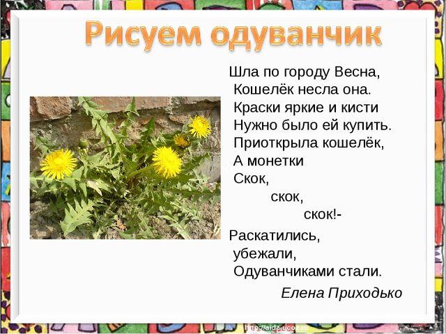 Шла по городу Весна, Кошелёк несла она. Краски яркие и кисти Нужно было ей к...