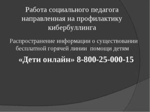 Работа социального педагога направленная на профилактику кибербуллинга Распро