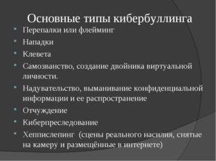Основные типы кибербуллинга Перепалки или флейминг Нападки Клевета Самозванс