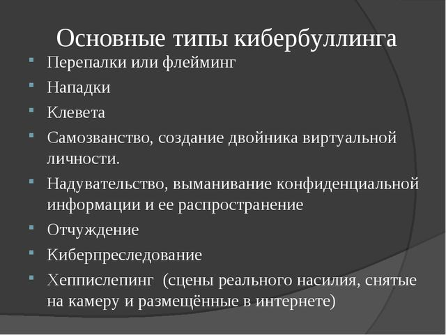 Основные типы кибербуллинга Перепалки или флейминг Нападки Клевета Самозванс...