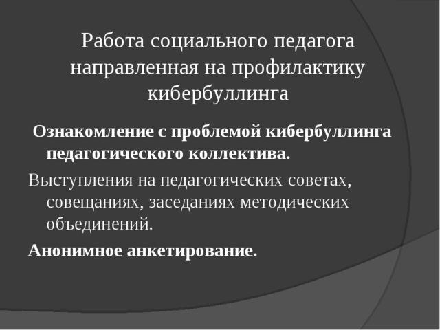 Работа социального педагога направленная на профилактику кибербуллинга Ознако...