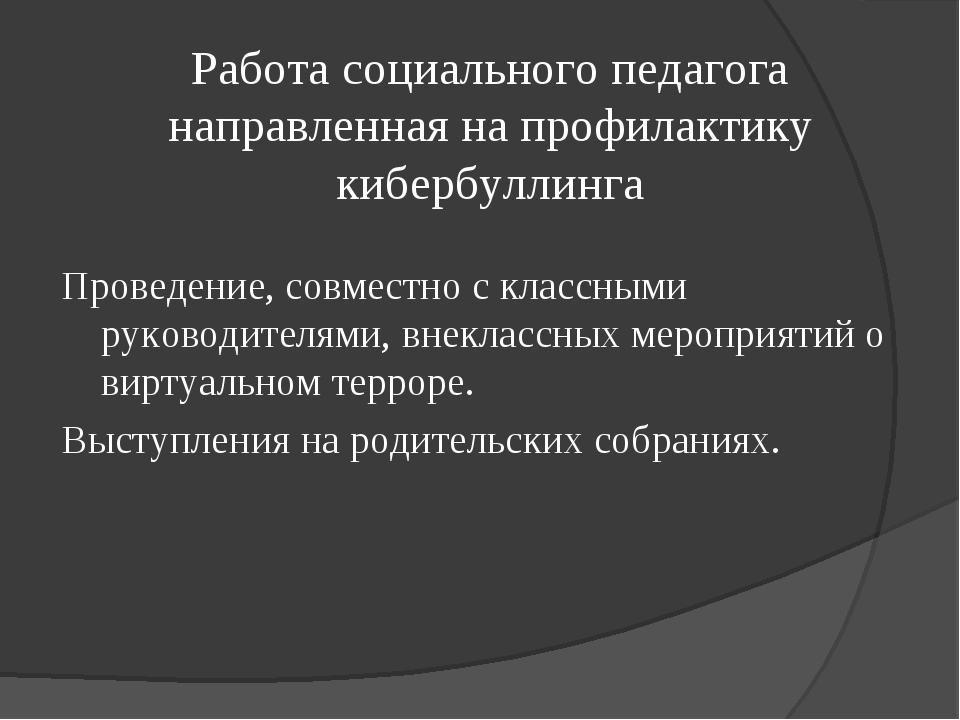 Работа социального педагога направленная на профилактику кибербуллинга Провед...