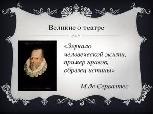 Великие о театре «Зеркало человеческой жизни, пример нравов, образец истины»
