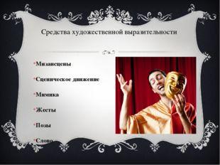 Средства художественной выразительности Мизансцены Сценическое движение Мимик