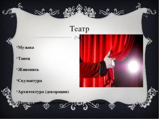 Театр Музыка Танец Живопись Скульптура Архитектура (декорации) Прикладное иск