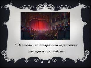 Зритель - полноправный соучастник театрального действа