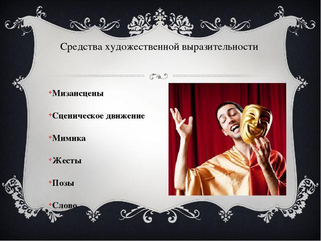 Средства художественной выразительности Мизансцены Сценическое движение Мимик...