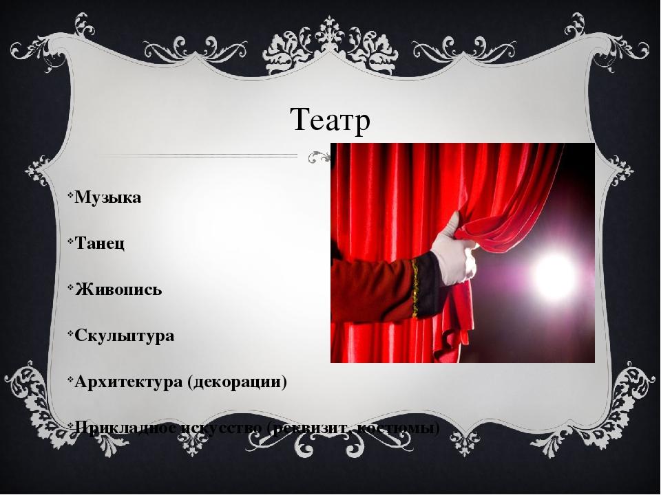 Театр Музыка Танец Живопись Скульптура Архитектура (декорации) Прикладное иск...